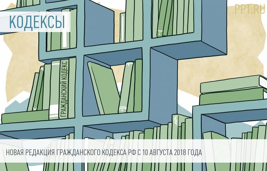 Изменение Гражданского кодекса РФ с 10 августа 2018 года