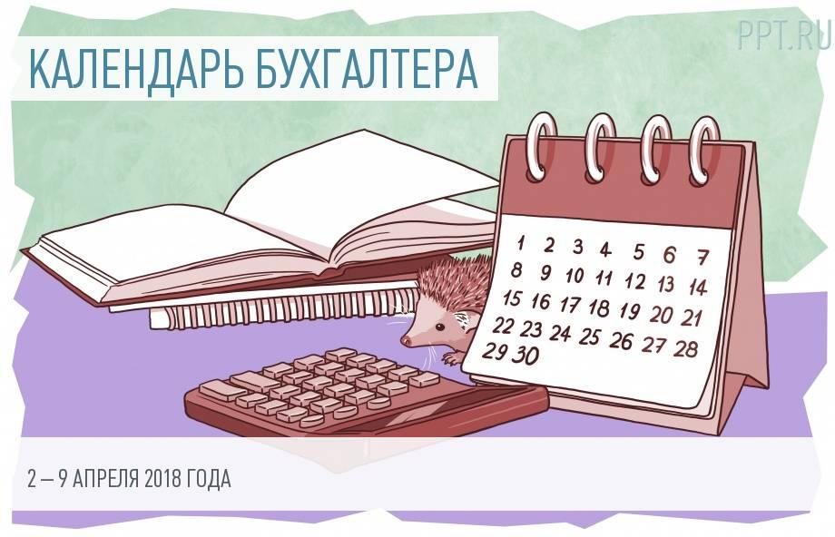 Календарь бухгалтера на 2 – 9 апреля