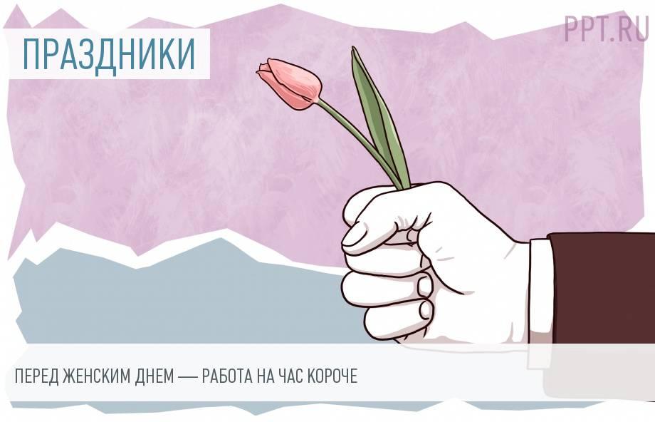 Сокращенный рабочий день 7 марта: начинаем праздновать заранее