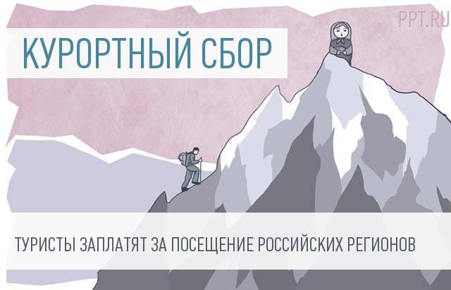 Президент России подписал закон о введении курортного сбора
