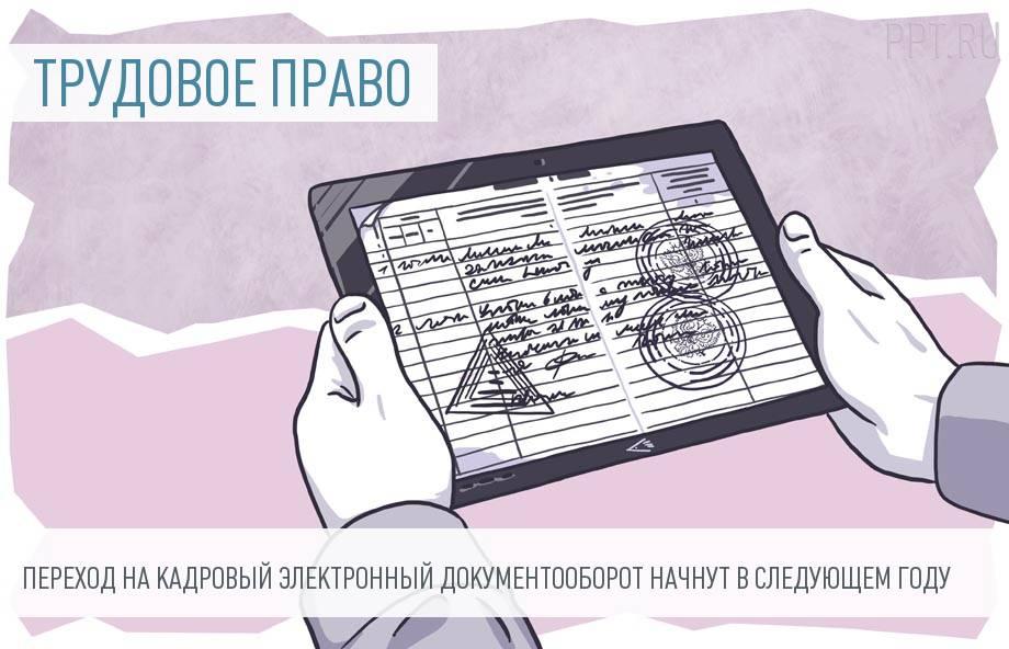 Граждан переведут на электронные трудовые книжки в 2019 году