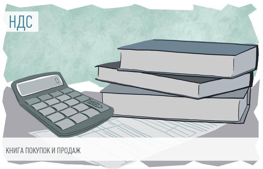 Как оформить книги покупок и продаж
