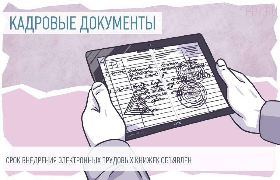 Когда будет введена электронная трудовая книжка и как это отразится на трудовых отношениях