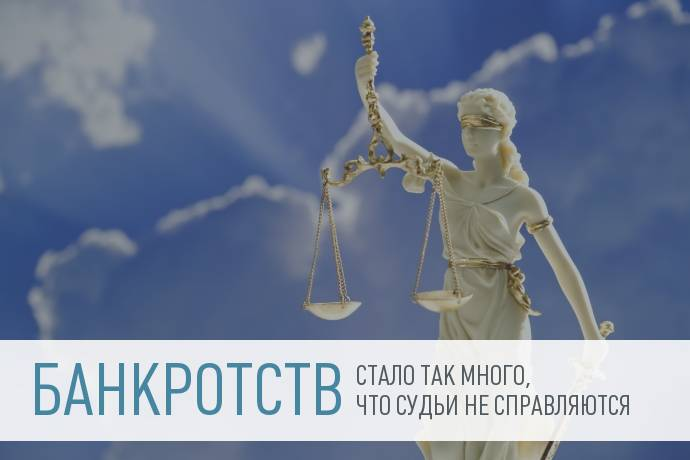 Банкротство физлиц дорого обойдется судам