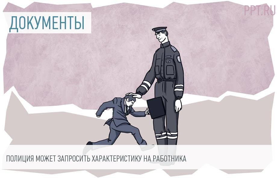 характеристику с места работы в суд Антонова-Овсеенко улица