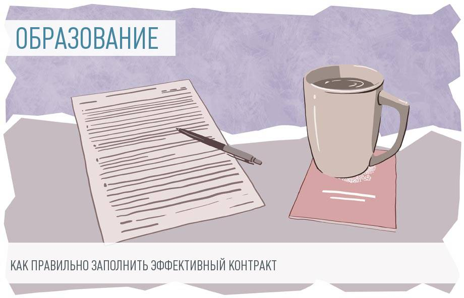 Эффективный контракт в образовании: образец заполнения