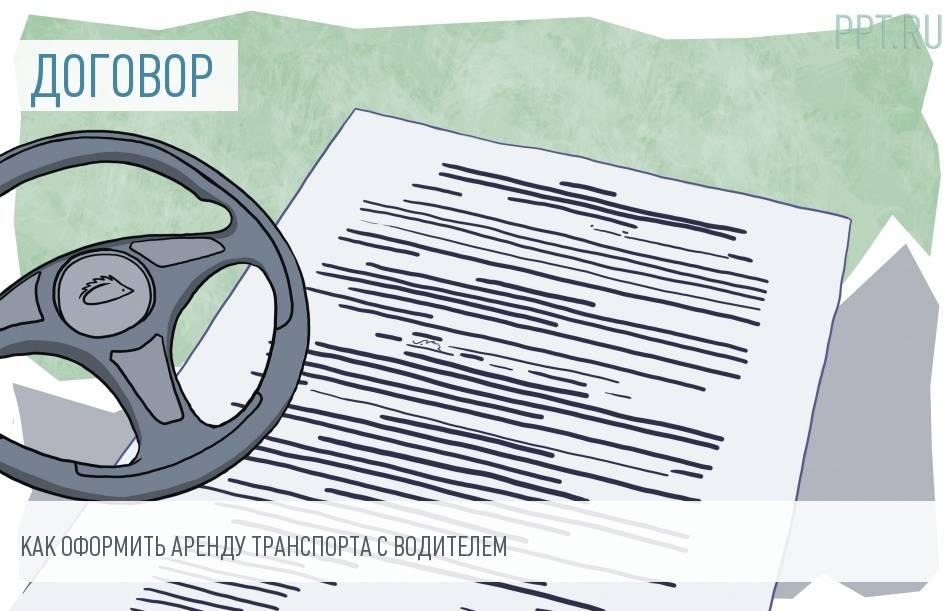 Договор аренды автомобиля с экипажем у сотрудника: как составить, образец Договор аренды автомобиля с экипажем у сотрудника