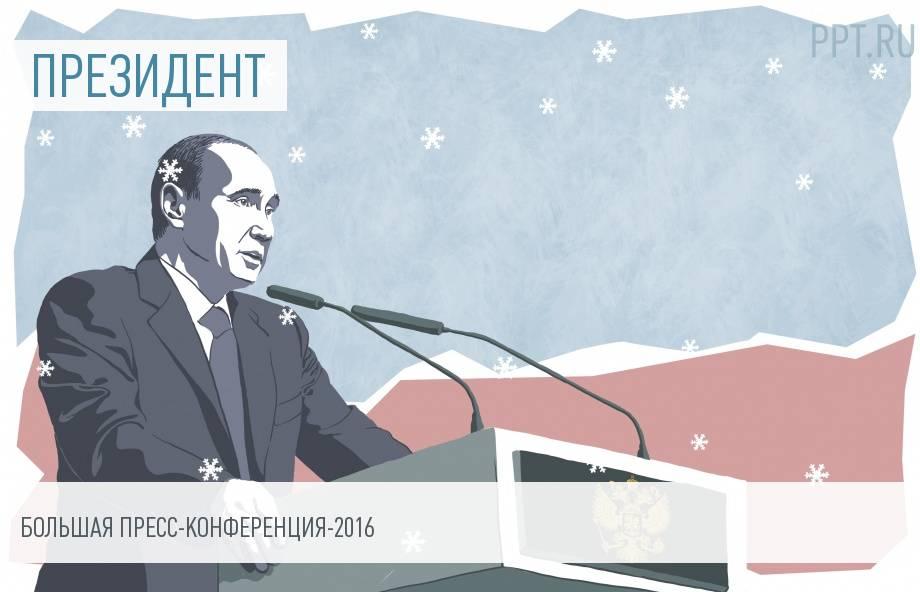 Большая пресс-конференция Владимира Путина. Итоги-2016