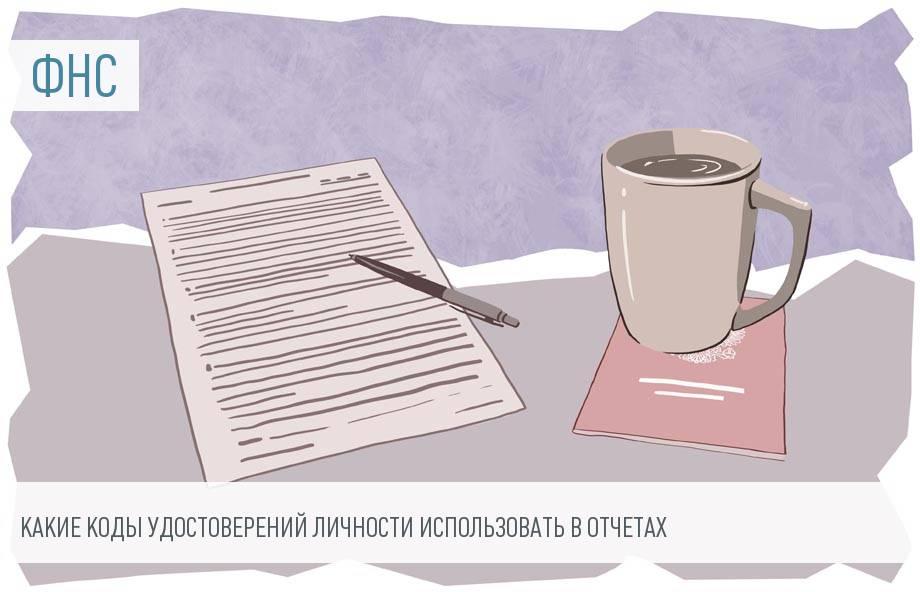 Виды и коды документов, удостоверяющих личность налогоплательщика