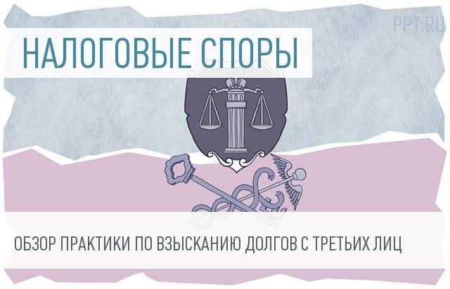 ФНС обобщила судебную практику по взысканию налоговой задолженности
