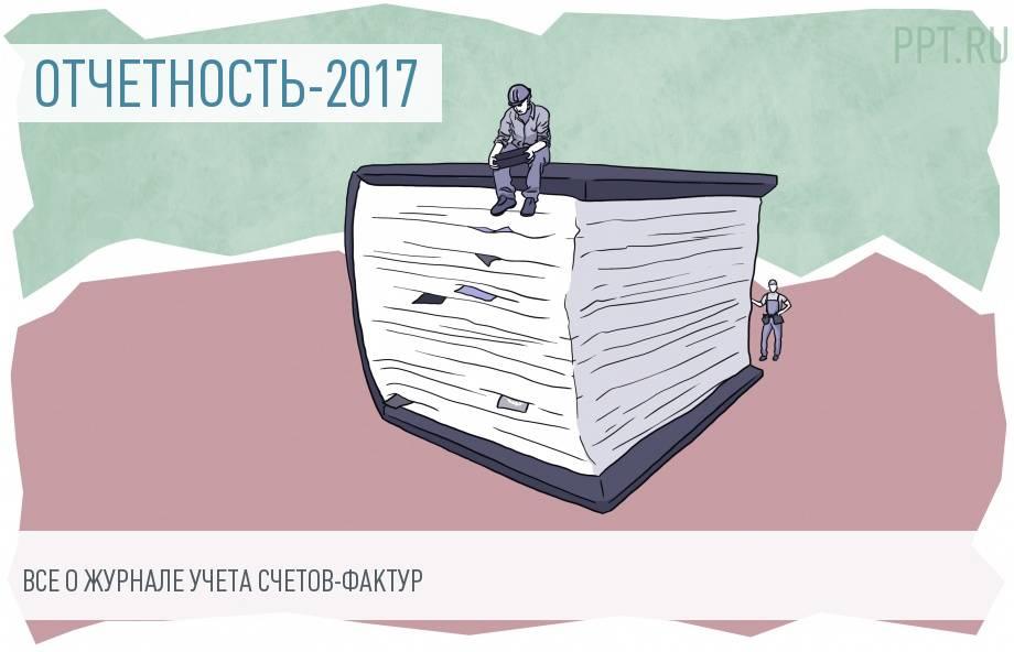 Журнал учета полученных и выставленных счетов фактур