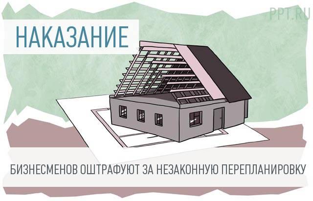 Незаконная перепланировка коммерческой недвижимости продажа коммерческой недвижимости в сальске на
