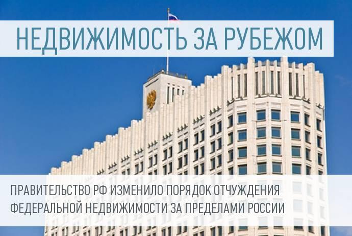 Правительство взяло под контроль всю заграничную недвижимость РФ