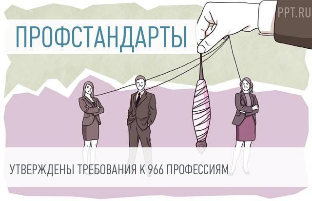 В России действует 966 профстандартов