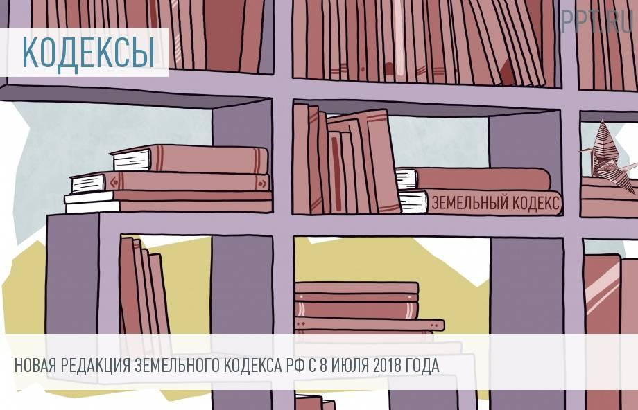 Изменение Земельного кодекса РФ с 8 июля 2018 года