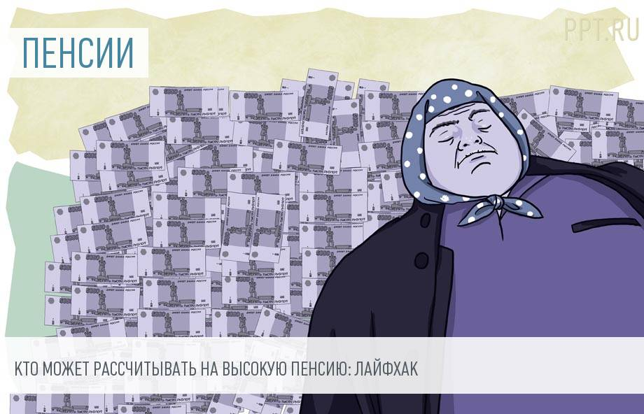 Как получить пенсию в 50 тысяч рублей?