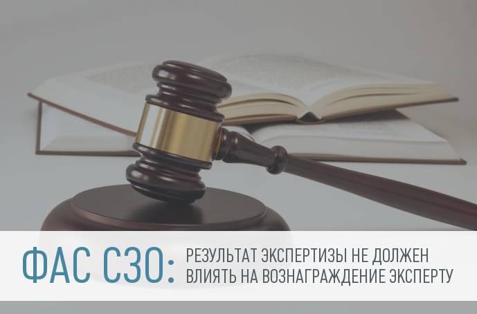 ФАС СЗО: судебная экспертиза должна быть оплачена