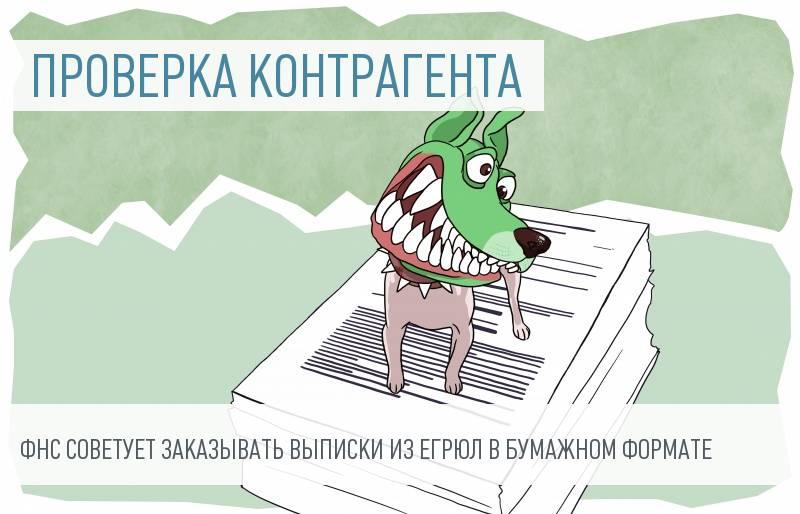 О преимуществах бумажной выписки из ЕГРЮЛ рассказала ФНС