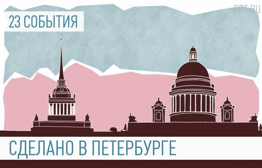 23 исторических события. Сделано в Санкт-Петербурге
