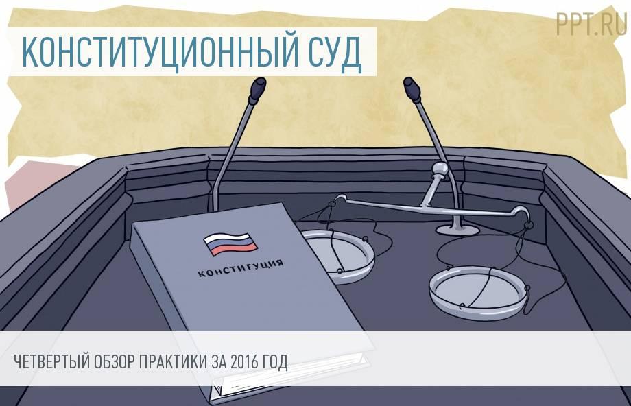Обзор практики Конституционного Суда за IV квартал 2016 года