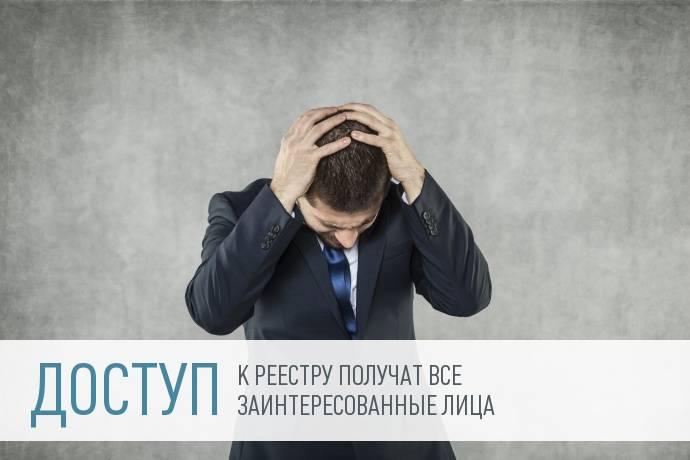 лишение физического лица занимать руководящие должностирейтинг выдачи кредитов