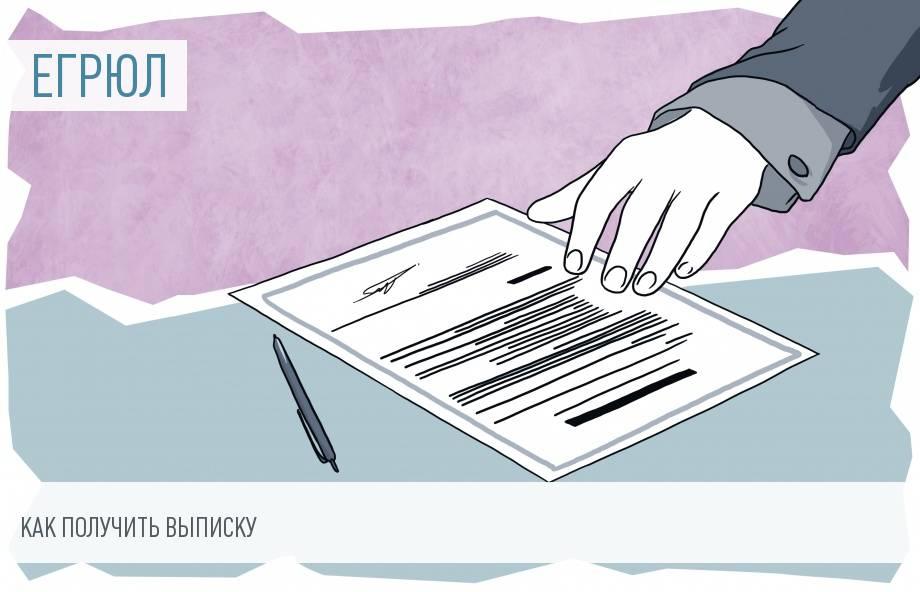 Выписка из ЕГРЮЛ с электронной подписью налоговой 2019