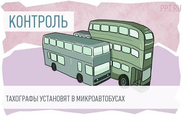 Президент поручил оснастить тахографами микроавтобусы