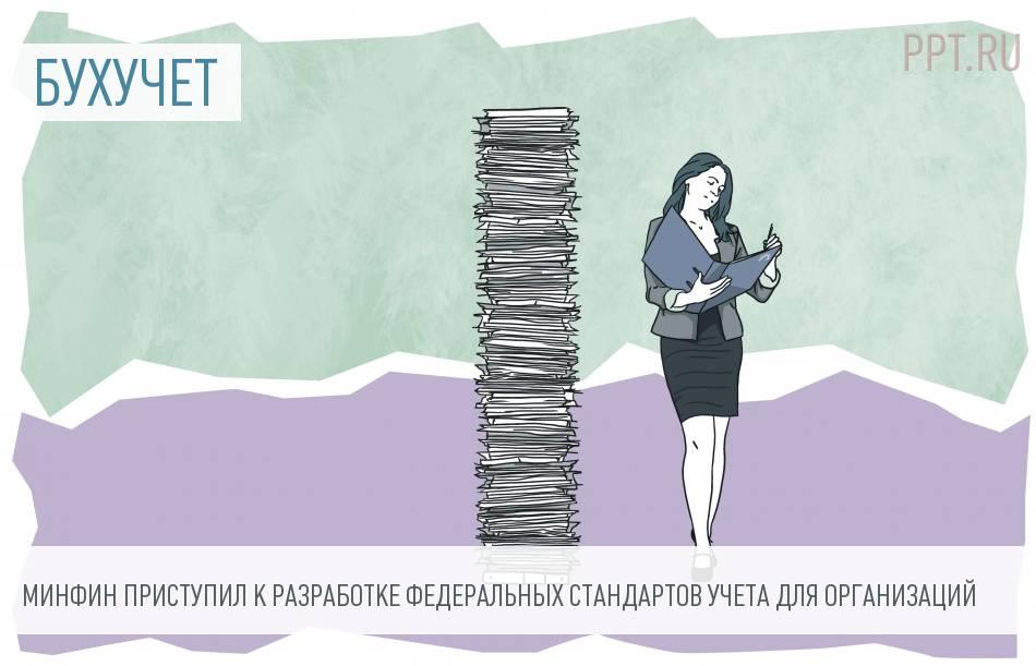 К 2020 году в России появятся федеральные стандарты бухучета