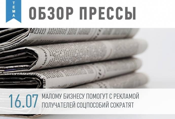 Обзор прессы: ФАС и ФСТ объединят