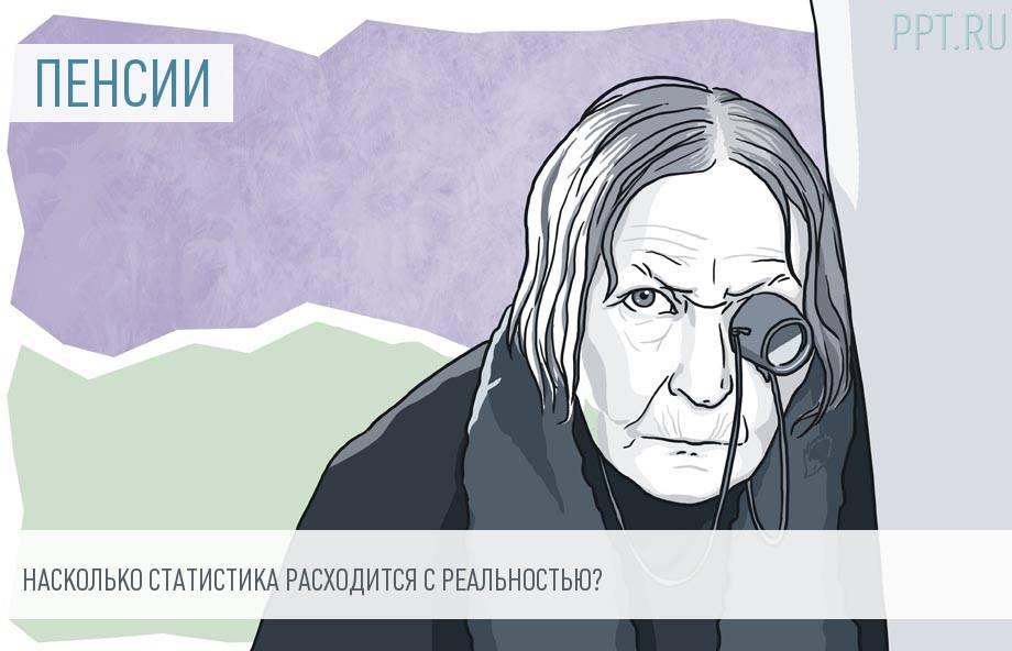 Минтруд насчитал среднюю пенсию в 155 тысяч рублей в 2019 году