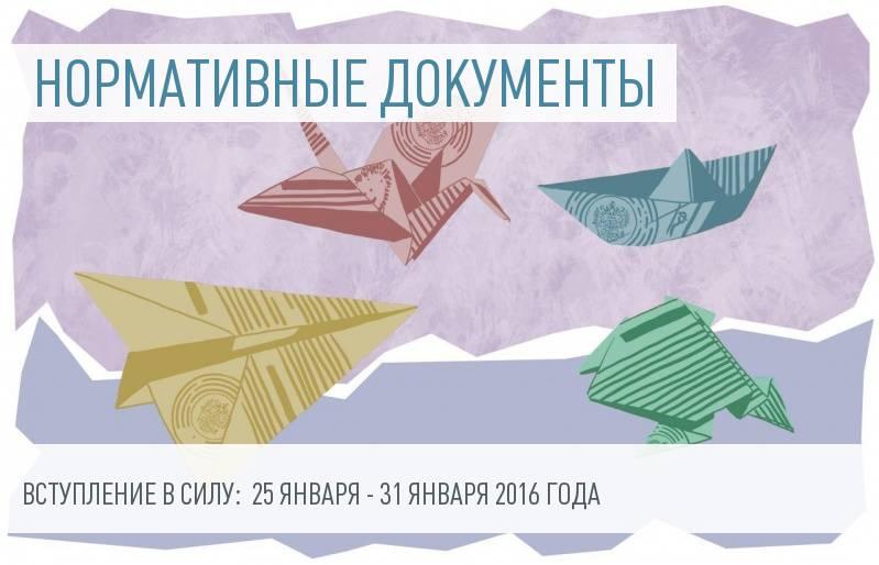 Документы - вступление в силу с 25 по 31 января 2016