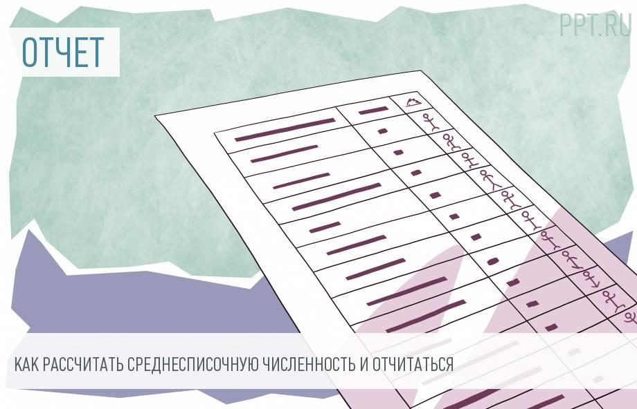 Сведения о среднесписочной численности работников: образец заполнения