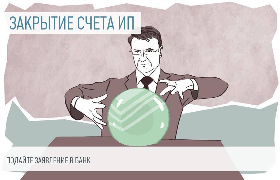 Как закрыть счет в банке юридическому лицу в 2020 году
