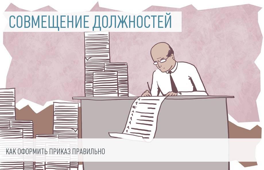 Совмещение должностей в одной организации оформление