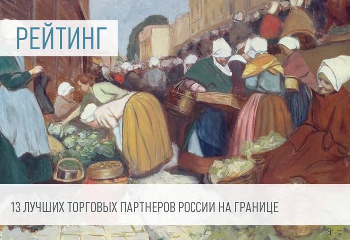 13 внешнеэкономических друзей России