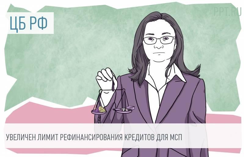 ЦБ увеличит поддержку малого и среднего бизнеса до 125 млрд рублей