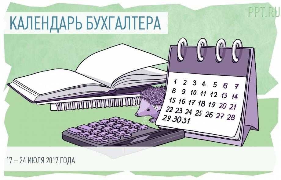 Календарь бухгалтера на 17–24 июля