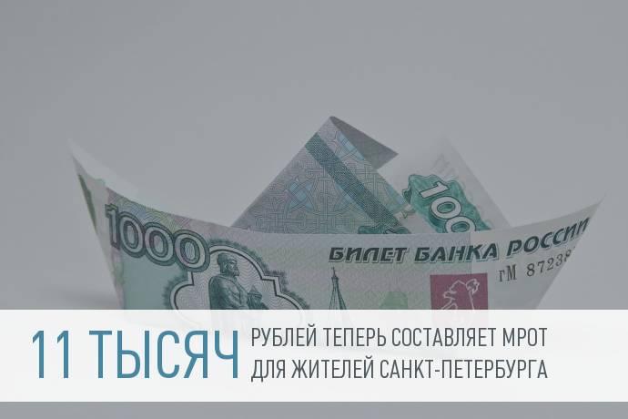 В Санкт-Петербурге повысили МРОТ