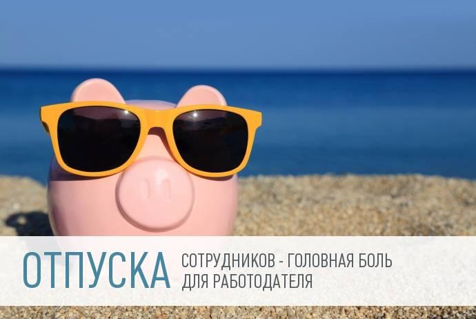 Оформляем ежегодный оплачиваемый отпуск