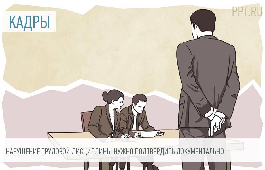 Как составить акт о нарушении трудовой дисциплины