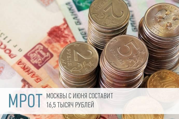 В Москве повысят минимальную оплату труда