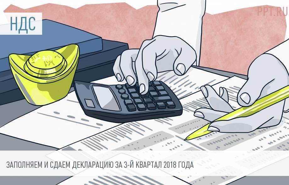 Декларация по НДС за 3 квартал 2018 года: инструкция по заполнению