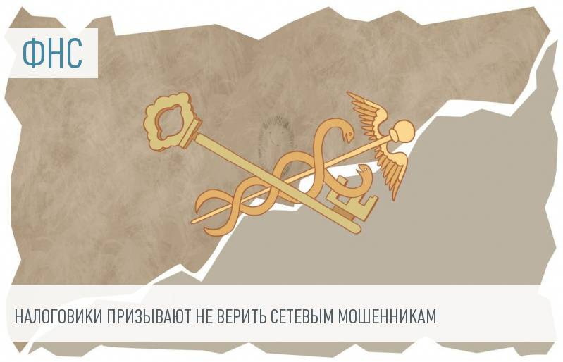 ФНС опять предупреждает о письмах от мошенников