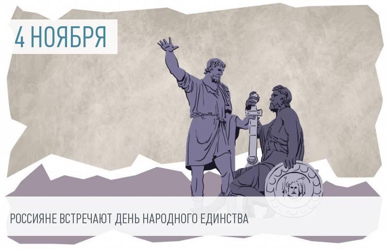 Сколько жителей России объединяет День народного единства