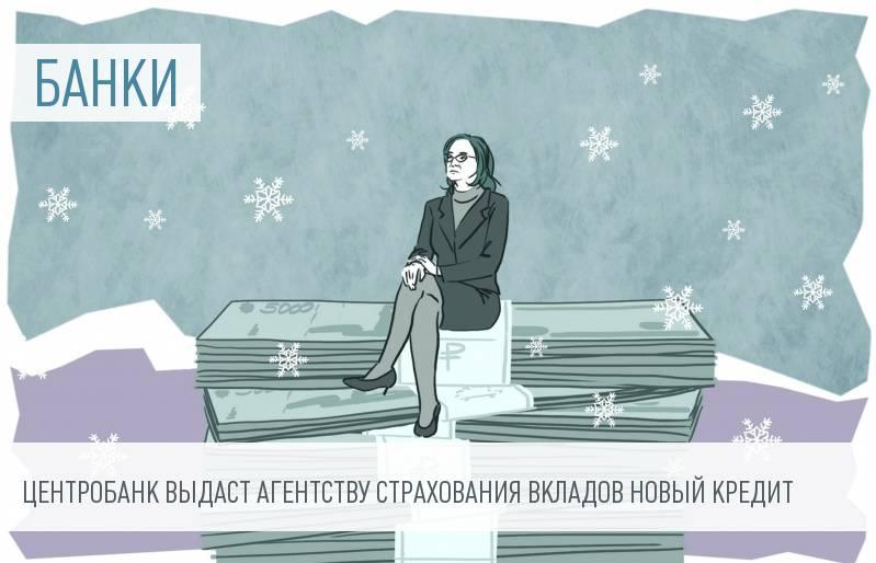 АСВ взяло новый кредит у Банка России для выплат по вкладам