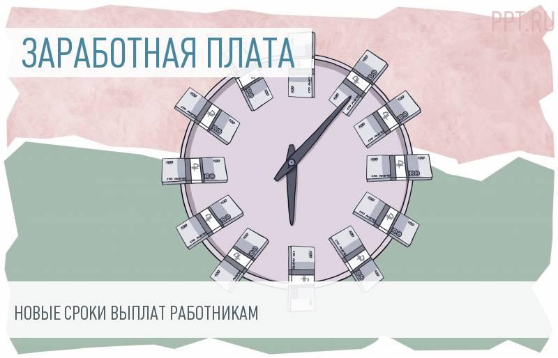 Порядок выплаты зарплаты изменится 3 октября 2016 года