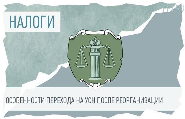 ВС РФ: при реорганизации юрлица необходимо заново переходить на УСН
