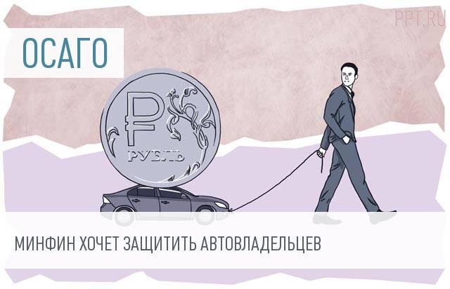 Новая реформа ОСАГО от Минфина. Центробанк против