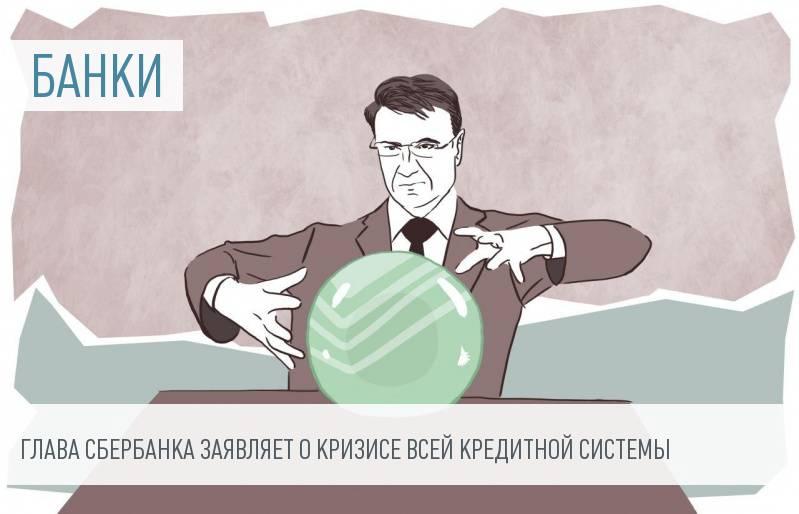 В Сбербанке считают, что российская банковская система в масштабном кризисе