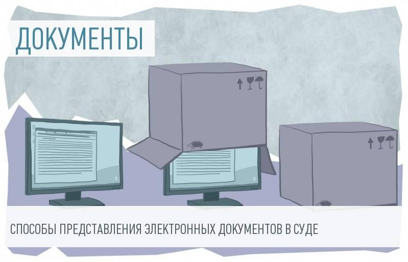 Способы представления юридически значимых электронных документов в суд